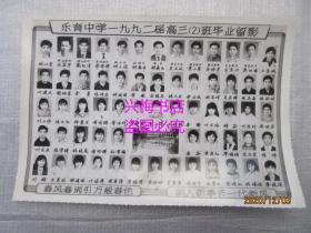 梅州地区老照片:乐育中学一九九二届高三(2)班毕业留影