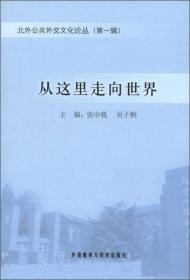 北外公共外交文化论丛(第1辑):从这里走向世界
