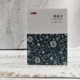 香港商务版 露丝 潘乃德(Ruth Benedict)《菊與刀:日本文化的諸種模式》(锁线胶订)
