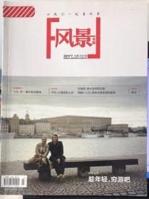 风景名胜 2011 7