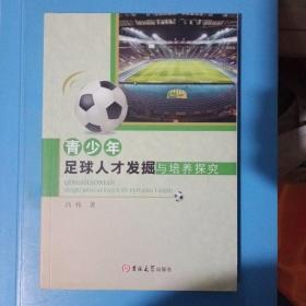 青少年足球人才发掘与培养探究