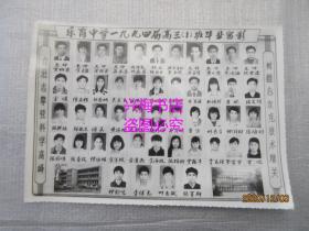 梅州地区老照片:乐育中学一九九四届高三(1)班毕业留影