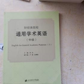 财经类院校通用学术英语(中级)