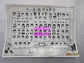 梅州地区老照片:乐育中学九一届一班毕业留影