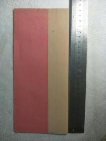 清代文人用 高档空白信笺纸 折装56X25CM 自然旧  2
