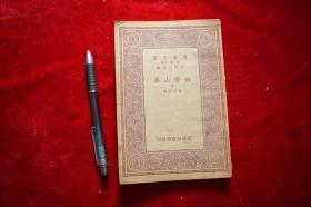 白香山文集(四)【民国商务印书馆出版。《万有文库》本。原装一册。平装。不全。存第四册。】