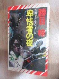 日文书  卑怯者の夜   32开,共216页