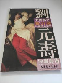 刘元寿油画艺术 中国当代实力派油画精品丛书