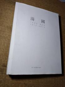 汤国作品集 【 作者 汤国 签赠本】