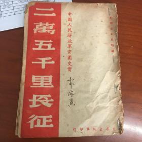 中国人民解放军突围史实:二万五千里长征(1949年文孚出版社初版)