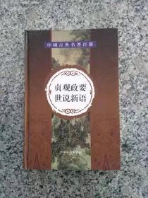 贞观政要 世说新语(中国古典名著百部)