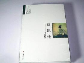 明清典藏 才子佳人小说 4本合售