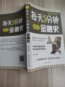 每天5分钟读点金融史 /慈欣 中国纺织出版社