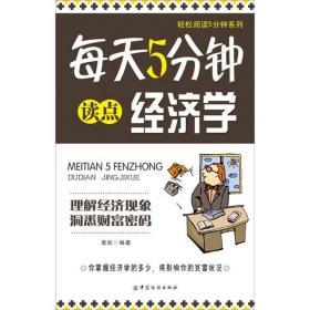 每天5分钟读点经济学 /慈欣 著 中国纺织出版社