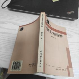 中国城市土地经济分析