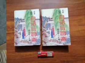 绘图白话后聊斋(上下)(2册全)(32开精装)