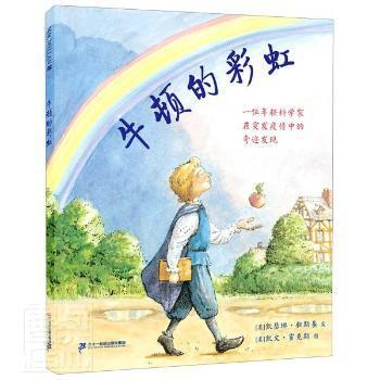 牛顿的彩虹(麦克米伦世纪童书馆)
