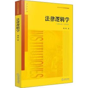 法律逻辑学雍琦法律出版社9787511891426