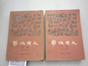 前汉演义 上下 上海文化