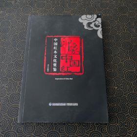 印象中国红   中国红木文化鉴赏