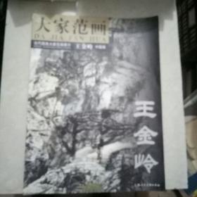 当代国画大家范画展示 王金岭(中国画)