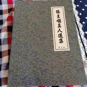 张至顺真人选集2019年(系张至顺道长研习会原版,非精装如图)