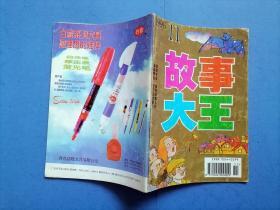 故事大王 1996.11