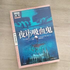 图说天下·探索发现系列:夜访吸血鬼