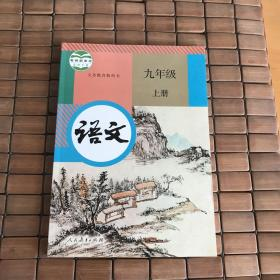 语文九年级上册