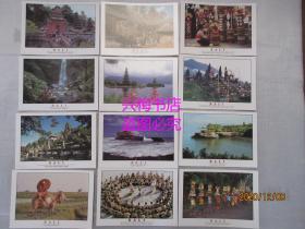 明信片:BALI(巴厘岛)风光共29张合售