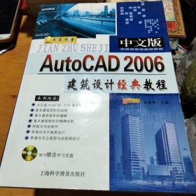 中文版AutoCAD 2006建筑设计经典教程