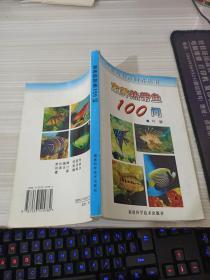 家养热带鱼100问/花鸟虫鱼问答丛书