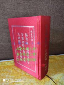 善本再造 《伤寒论·金匮要略·玉函经》25开精装一厚册