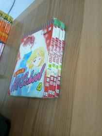 漫画 欢乐校园 1-4 合售