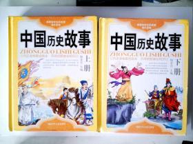 中国历史故事 上下册
