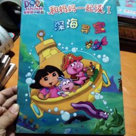 爱探险的朵拉·和妈妈一起读1(套装4册)