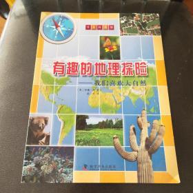 有趣的地理探险——我们喜欢大自然