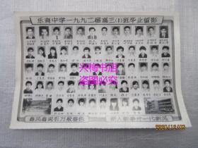 梅州地区老照片:乐育中学一九九二届高三(1)班毕业留影