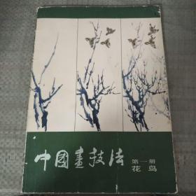 中国画技法(第一册:花鸟)
