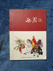 六小龄童 签名 《西游记续集画册》