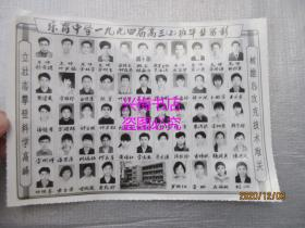 梅州地区老照片:乐育中学一九九四届高三(2)班毕业留影
