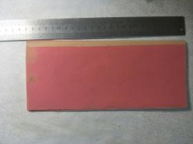 清代文人用 高档空白信笺纸 折装64X25CM 自然旧  1