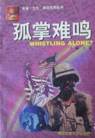 英语文化阅读系列丛书:孤掌难鸣