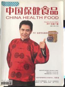 中国保健食品 2011 7
