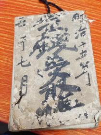 清代末期民国初期日本老写本 金钱受取账