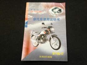 邦德富士达摩托车BT100-17型使用说明书