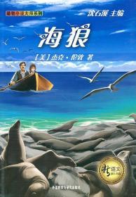 动物小说大师系列--海狼 (美)杰克·伦敦 9787560095950