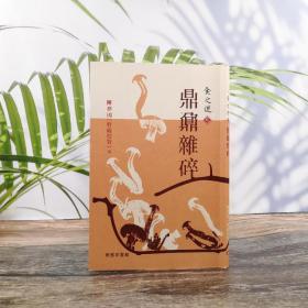 香港商务版  陈梦因 《食之道(参):鼎鼐杂碎》