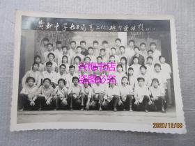 梅州地区老照片:黄塘中学七五届高二(2)班毕业留影