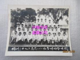 梅州地区老照片:梅州三中七六届高二(3)班全体同学留影